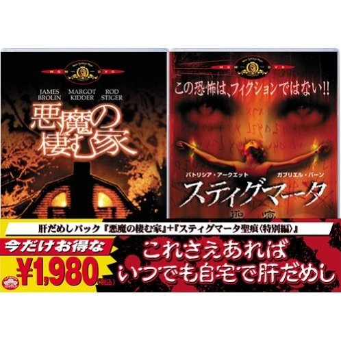 The Amityville Horror & Stigmata Special Edition [low priced Limited Release]