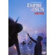 Empire of the Sun [low priced Limited Release]