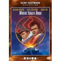 Where Eagles Dare [low priced Limited Release]