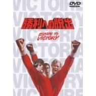 Escape to Victory [low priced Limited Release]