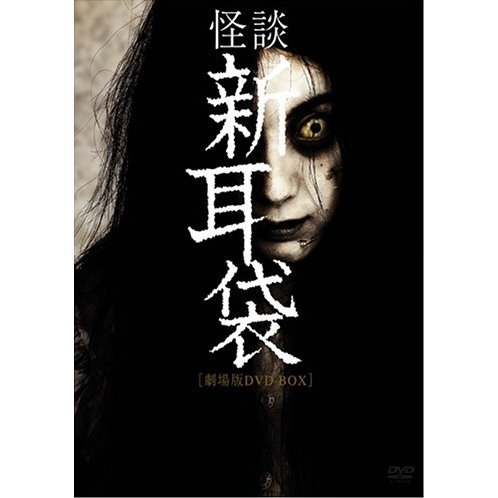 Kaidan Shin Mimibukuro Theatrical Feature DVD Box