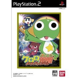 Keroro Gunsou: MeroMero Battle Royale (Bandai the Best)