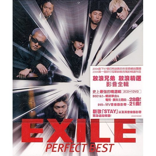 Exile Perfect Best [2CD+DVD]
