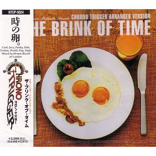 Chrono Trigger Arrange Version: The Brink of Time