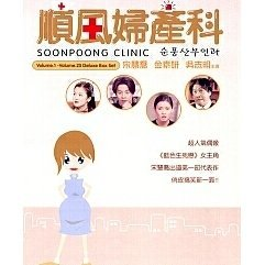 Soonpoong Clinic [Vol.1-25] [Complete]