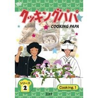 Cooking Papa - Second Season Vol.1