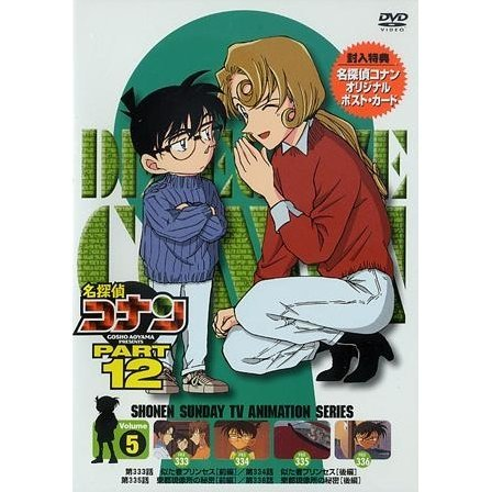 Detective Conan Part.12 Vol.5