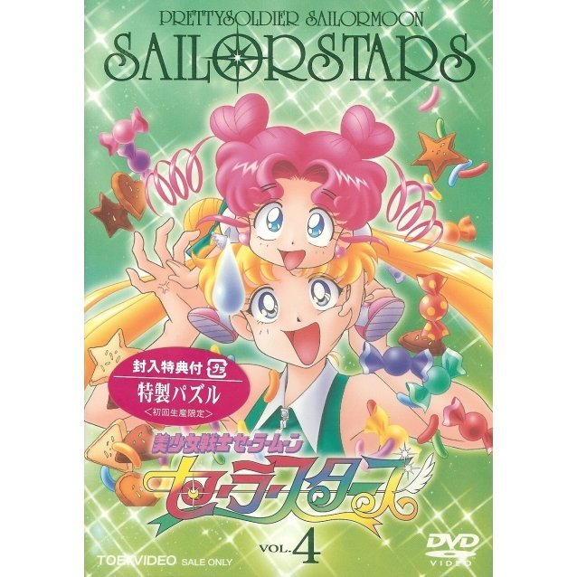 Bishojo Senshi Sailor Moon: Sailor Stars Vol.4