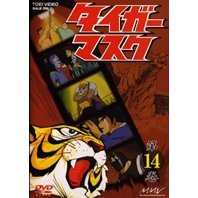 Tiger Mask Vol.14