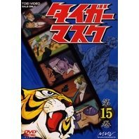 Tiger Mask Vol.15
