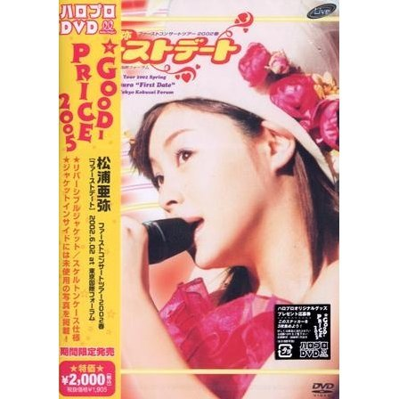 Aya Matsuura First Concert Tour 2002: First Date at 2002.6.02 at Tokyo International Forum [Limited Edition]