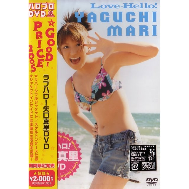 Love Hello! Mari Yaguchi DVD [Limited Edition]