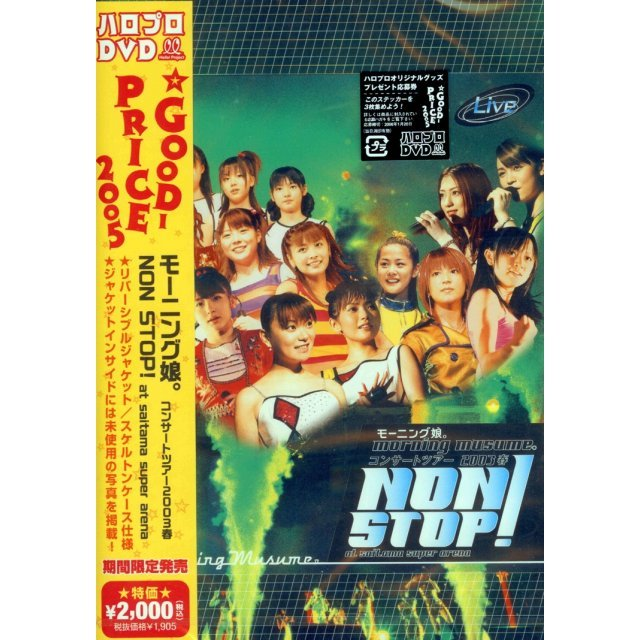 Morning Musume Concert Tour 2003 Spring: Non Stop! [Limited Edition]