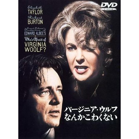 Who's afraid of Virginia Woolf [low priced Limited Release]
