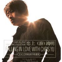 Falling In Love With Chris Yu 2002 Love Song Colle