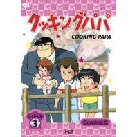 Cooking Papa - Third Season Cooking 5