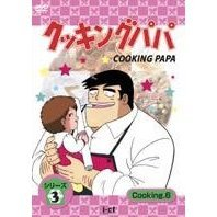 Cooking Papa - Third Season Cooking 6