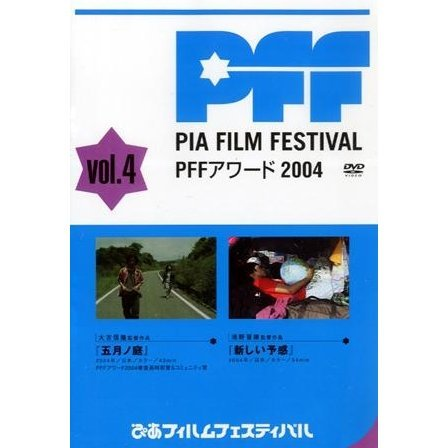 Pia Film Festival PFF Award 2004 Vol.4