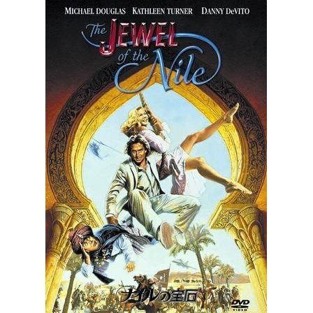 The Jewel Of The Nile [low priced Limited Release]