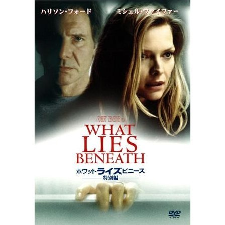 What Lies Beneath Special Edition [low priced Limited Release]