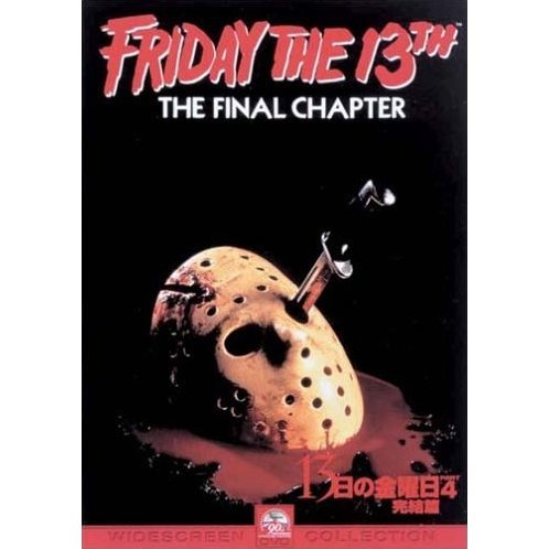 Friday The 13th - The Final Chapter [low priced Limited Release]