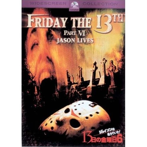 Friday The 13th Part VI: Jason Lives! [low priced Limited Release]
