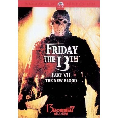 Friday The 13th Part VII: The New Blood [low priced Limited Release]
