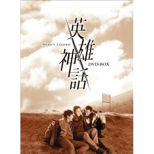 Eiyu Shinwa DVD Box