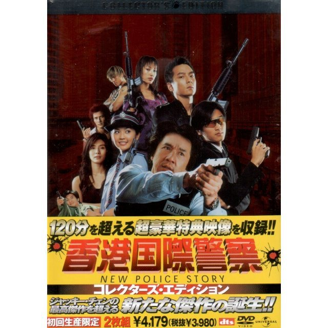 New Police Story Collector's Edition / San ging chaat goo si [Limited Edition]