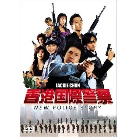 New Police Story / San ging chaat goo si