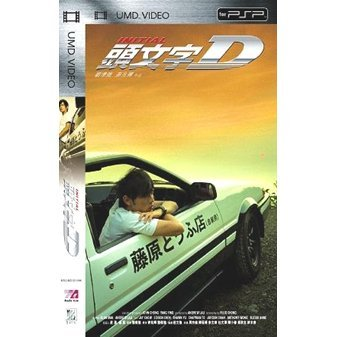 Initial D UMD Box Set (w/ Initial D PSP™ Carrying Bag)