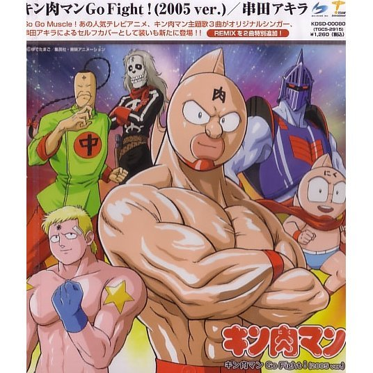 Kinnikuman Go Fight! (2005ver.)