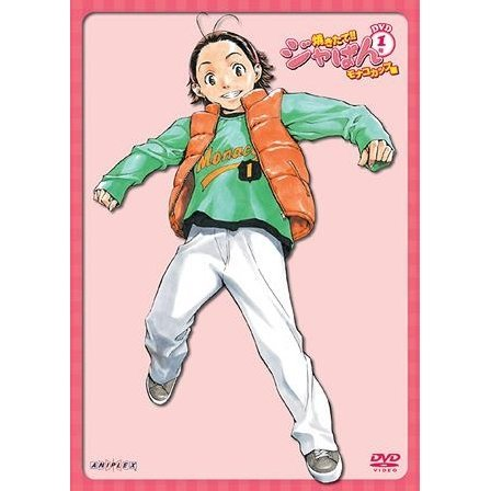 Yakitate!! Japan Monaco Cup Hen 1Go [Limited Edition]