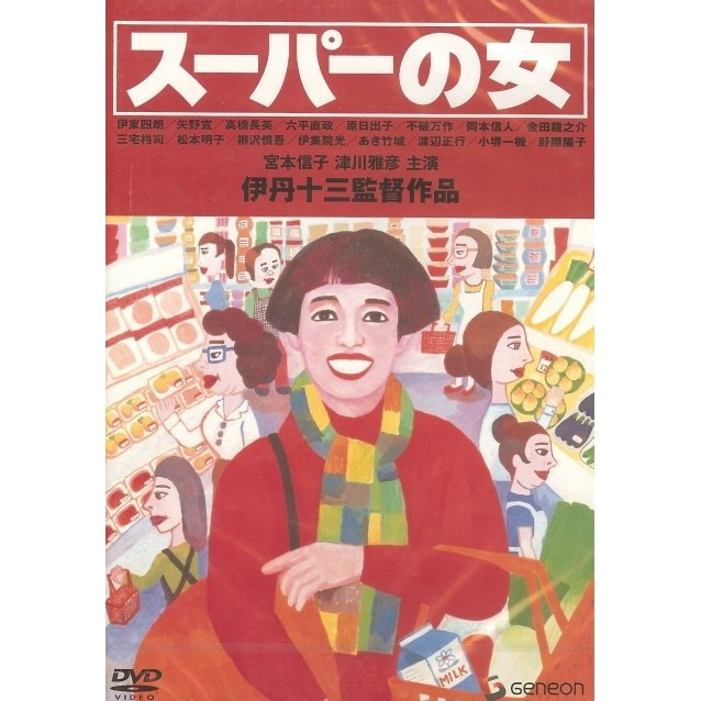 Super no Onna / Supermarket Woman