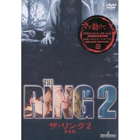 The Rings Two Complete Version DTS Special Edition