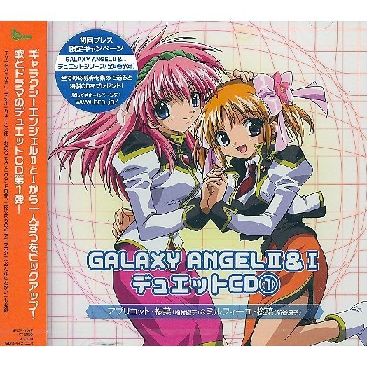 Galaxy Angel 1 & 2 Chara Duet CD 1