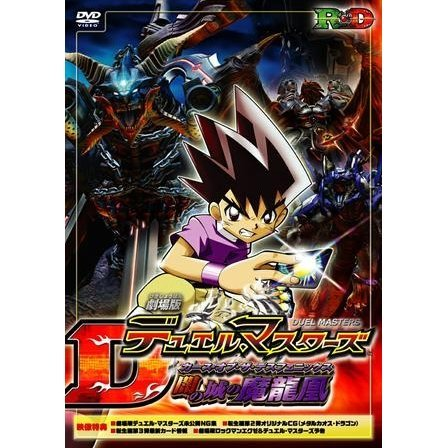 Theatrical Feature Duel Masters Curse of the Death Phoenix