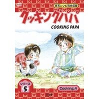 Cooking Papa - 5th season Cooking 4