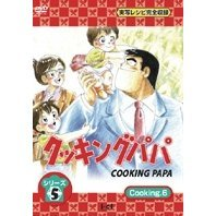 Cooking Papa - 5th season Cooking 6