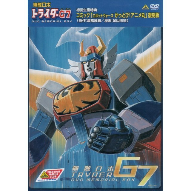Muteki Robo Tryder G7 Memorial Box