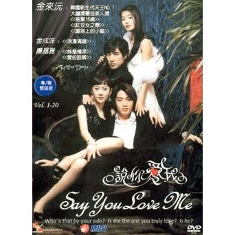 Say You Love Me [Vol.1-20]