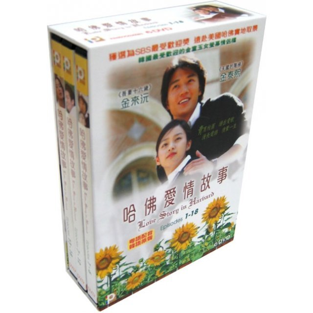 Love Story In Harvard [Completed 6-Disc Boxset Series Vol.1-18]