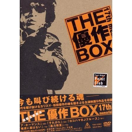 17th Memorial The Yusaku Box [Limited Edition]