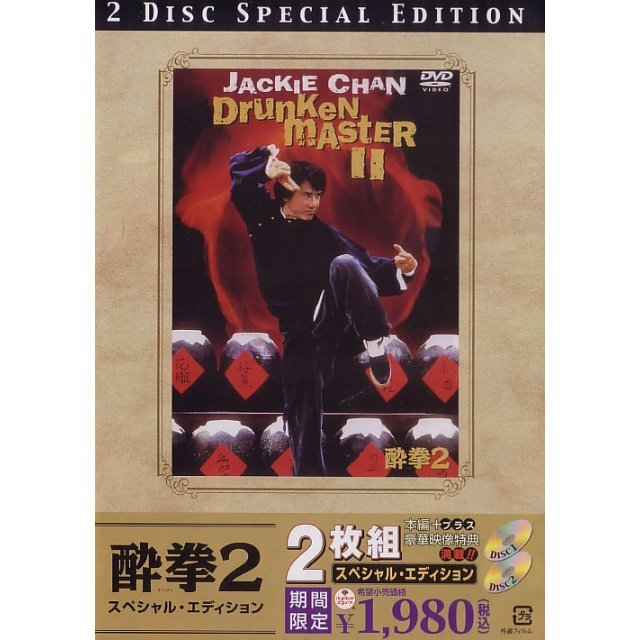 Drunken Master II Special Edition [low priced Limited Release]