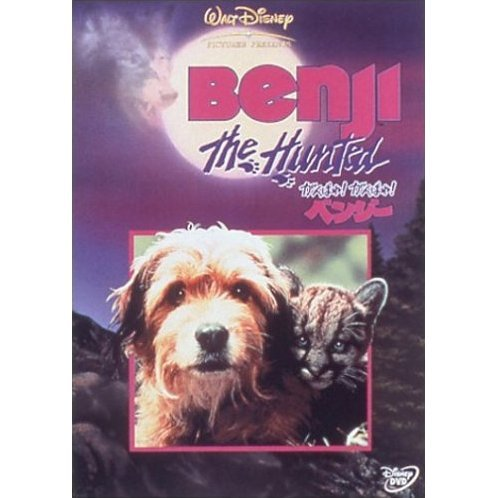 Benji, The Hunted [low priced Limited Release]