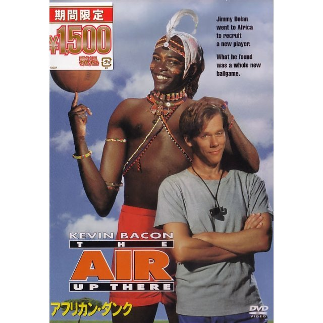 The Air Up There [low priced Limited Release]