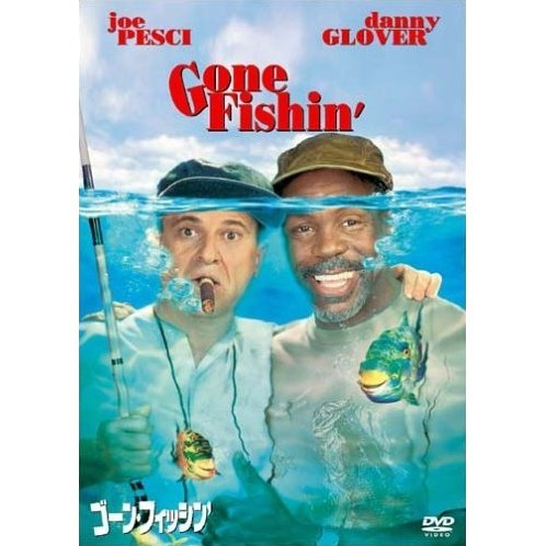 Gone Fishin' [low priced Limited Release]
