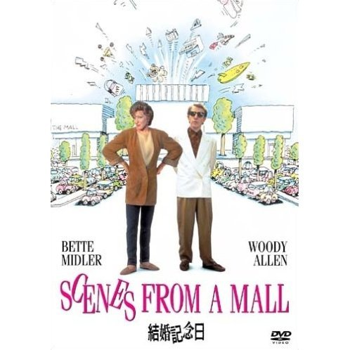 Scenes From A Mall [low priced Limited Release]