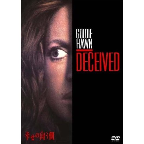 Deceived [low priced Limited Release]