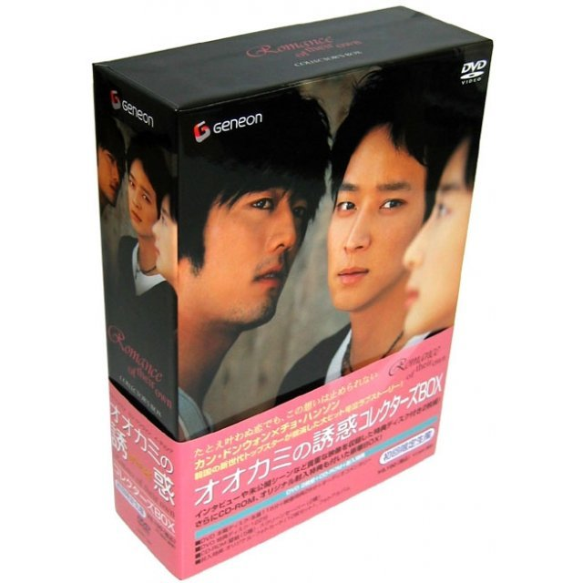 Romance of Their Own Collector's Box [Limited Edition]
